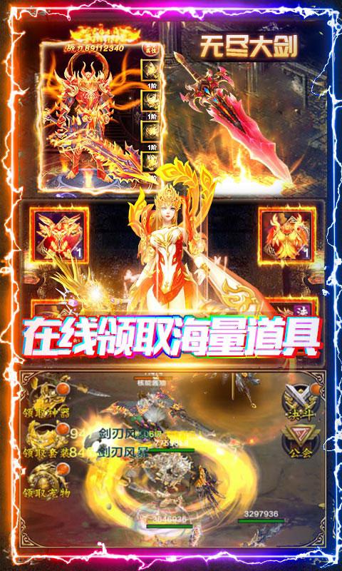 神谕传奇送千元充值(送v18)游戏截图3