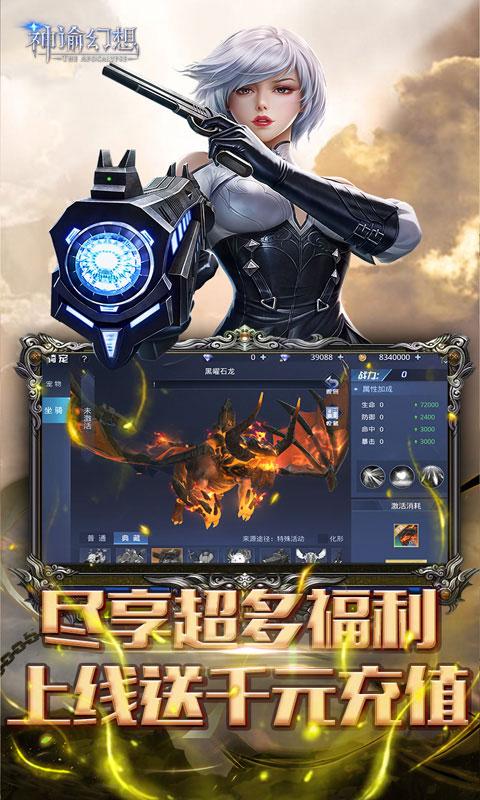 神谕幻想送千元充值(送v10)游戏截图3