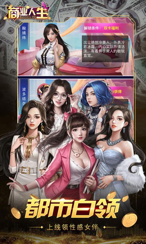 商业人生(GM版)游戏截图2