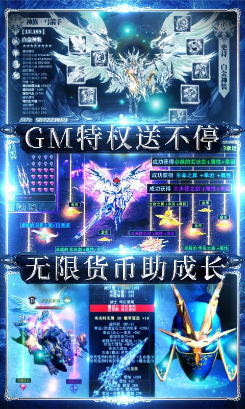 狩游世界送满GM爆充值(GM版)游戏截图3