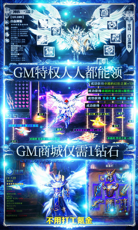 狩游世界送GM真万充值(满v)游戏截图3
