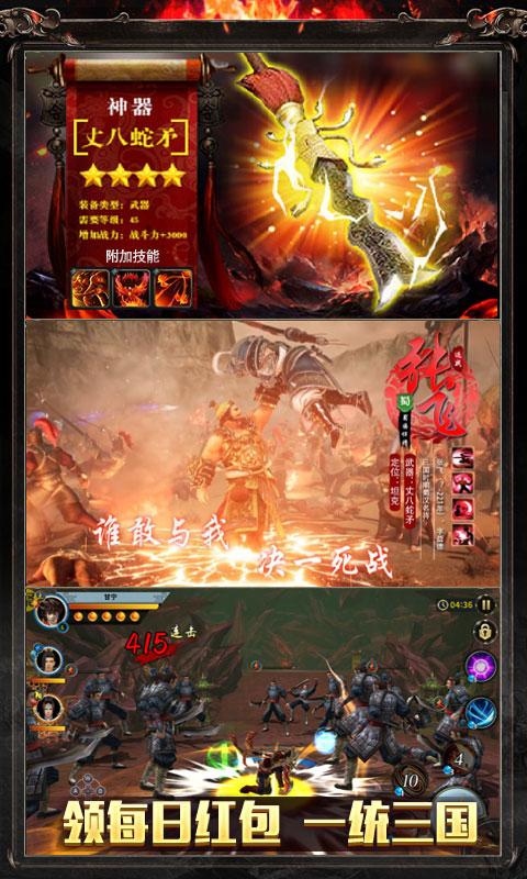 神战三国送328充值(送v6)游戏截图3