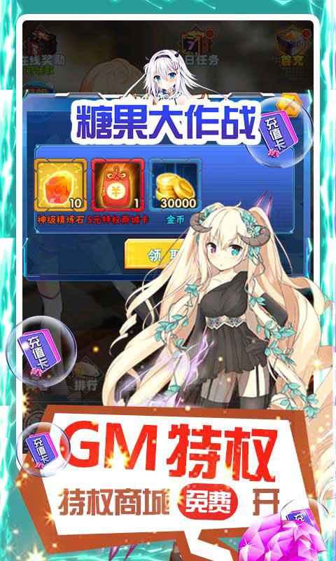 糖果大作战送GM万元充值游戏截图3