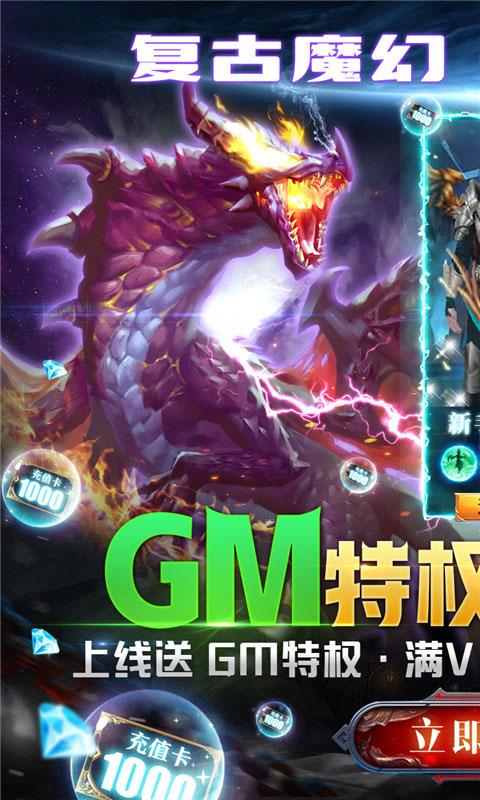 天诀GM无限特权(GM版)游戏截图1