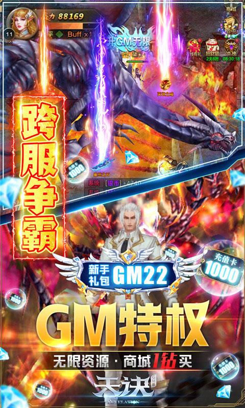 天诀GM无限特权(GM版)游戏截图3