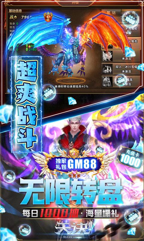 天诀GM无限特权(GM版)游戏截图5