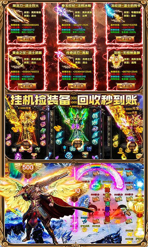 屠龙烈火(送v7)游戏截图4
