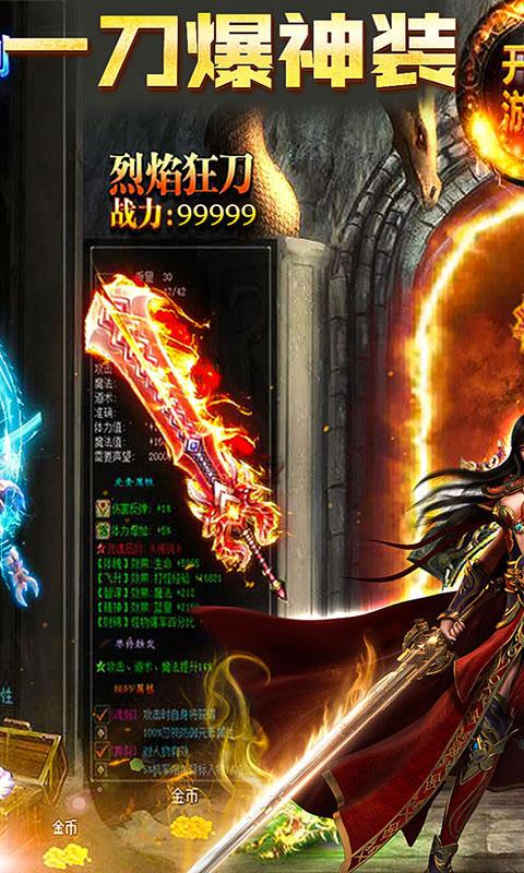 屠龙烈火(送v7)游戏截图1