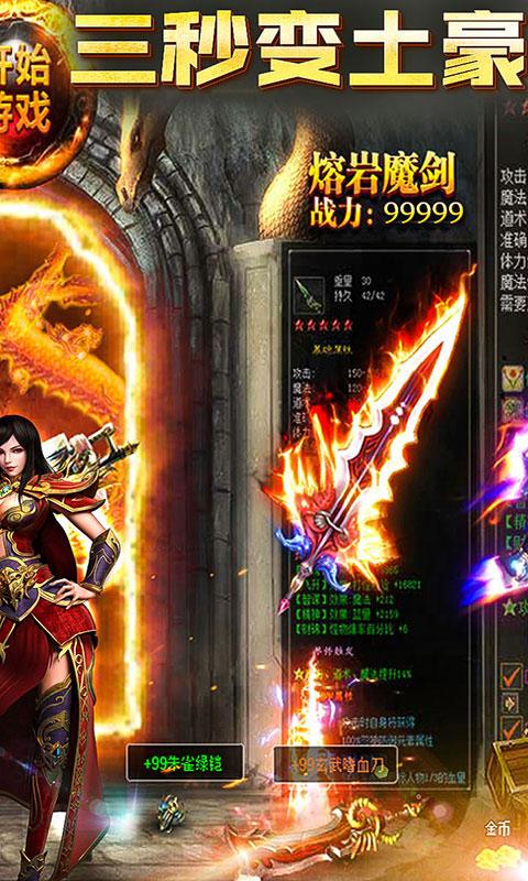 屠龙烈火(送v7)游戏截图2