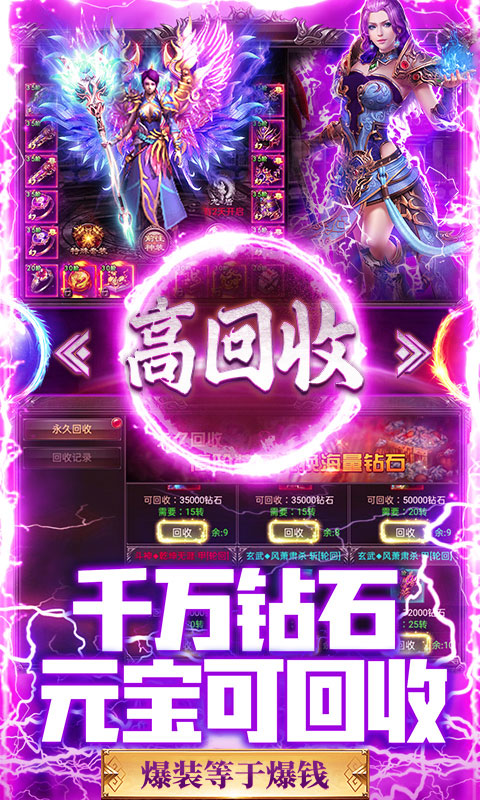 屠龙烈火冰雪高爆单职(送v14)游戏截图4