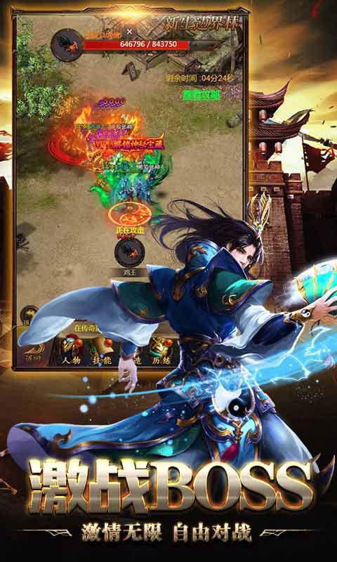 屠龙世界BT版(送v3)游戏截图2