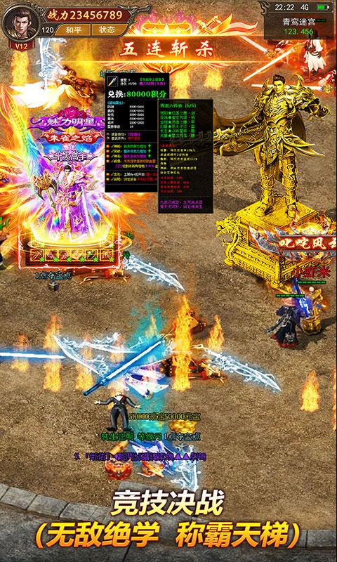 屠龙世界定制版(满v)游戏截图5