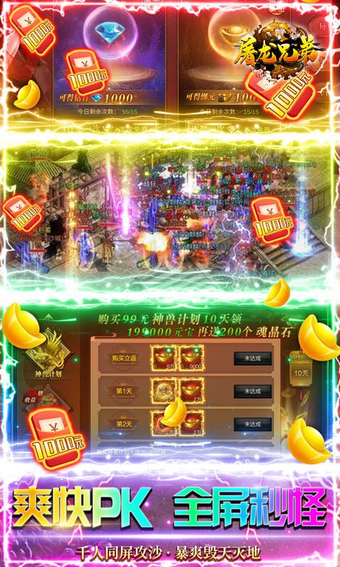 屠龙兄弟高爆送万充值(送v10)游戏截图5