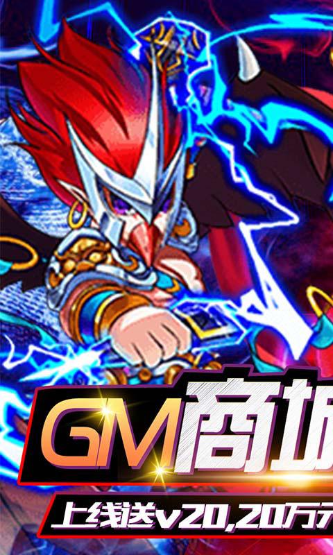 天命西游OLGM无限版(GM版)游戏截图1