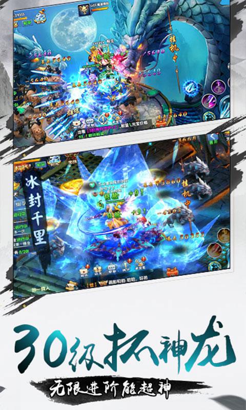 天神战(送v18)游戏截图4