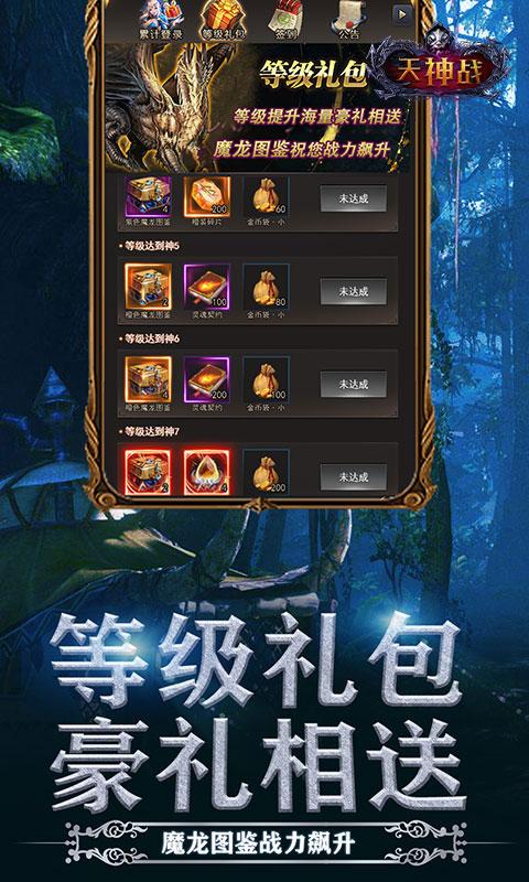天神战(GM版)游戏截图5