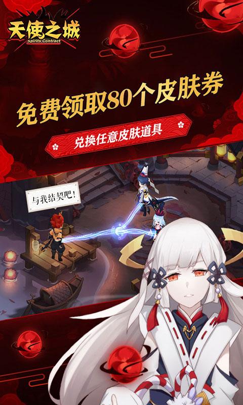 天使之城破防系统(无VIP)游戏截图2