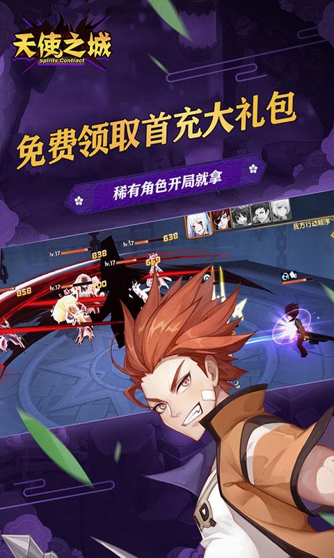 天使之城破防系统(无VIP)游戏截图3