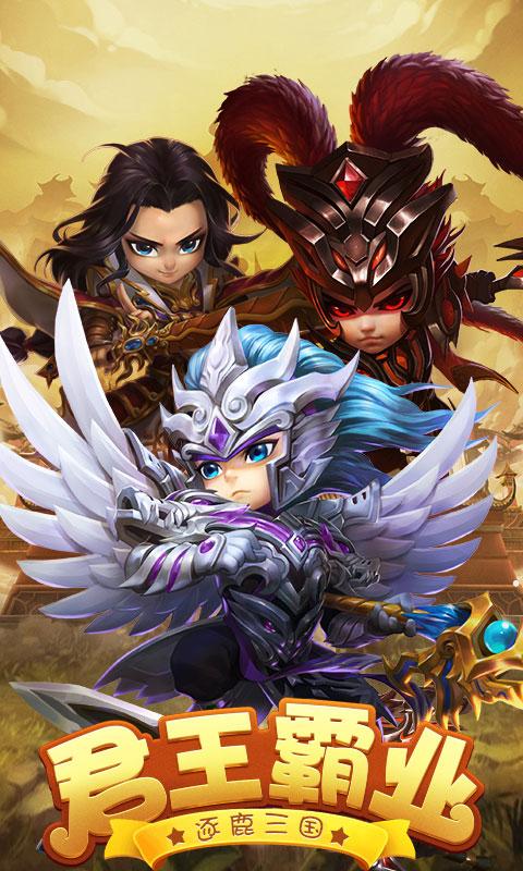 天天怼三国高爆版(送v6)游戏截图1