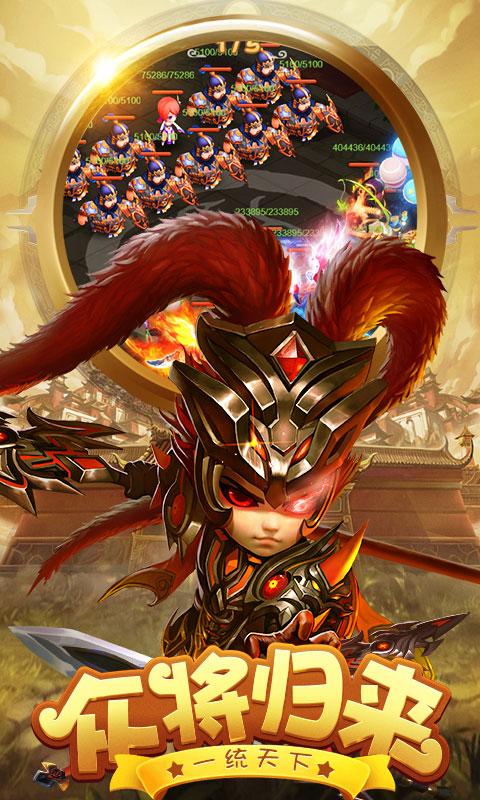 天天怼三国高爆版(送v6)游戏截图4