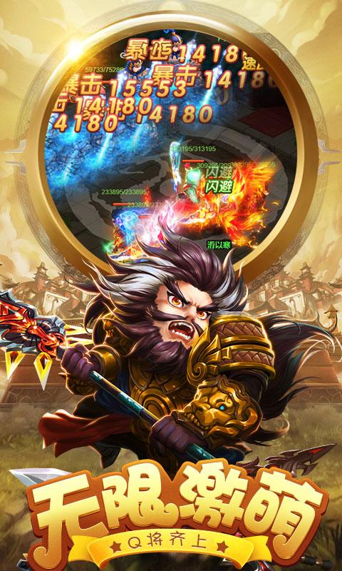 天天怼三国高爆版(送v6)游戏截图3