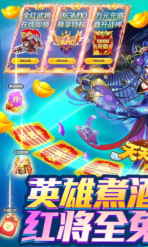 天天怼三国GM系统全免(GM版)游戏截图1