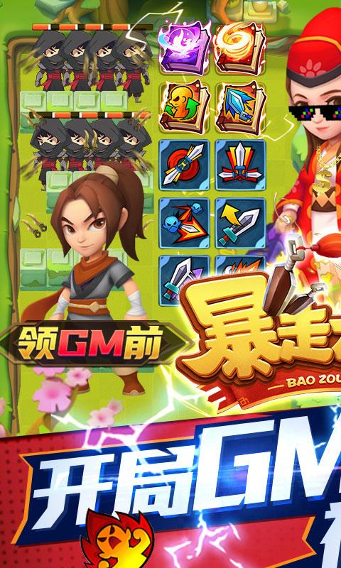 天天狙击开局GM剑(GM版)游戏截图1
