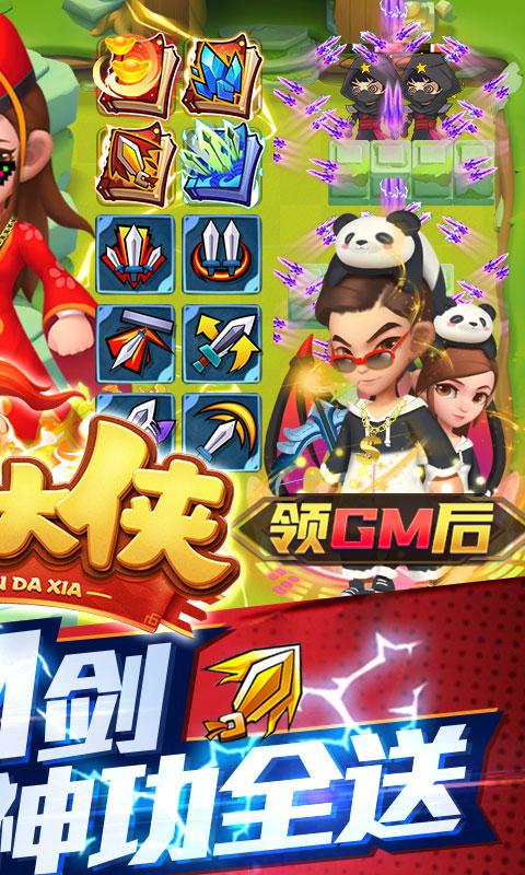 天天狙击开局GM剑(GM版)游戏截图2