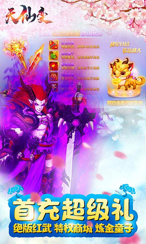 天仙变商城版(GM版)游戏截图4