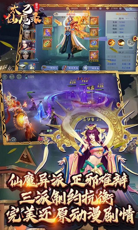 太乙仙魔录之灵飞纪送无限连抽(送v7)游戏截图3
