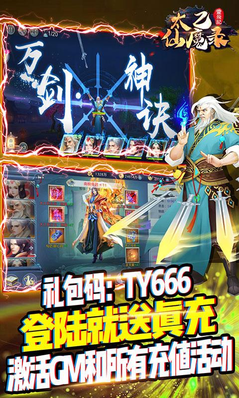 太乙仙魔录之灵飞纪GM送真充值(GM版)游戏截图2