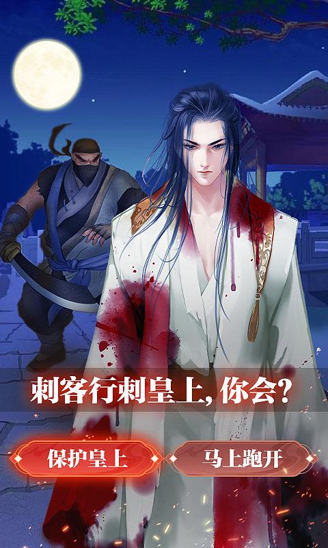 王朝崛起微变版(送v5)游戏截图3