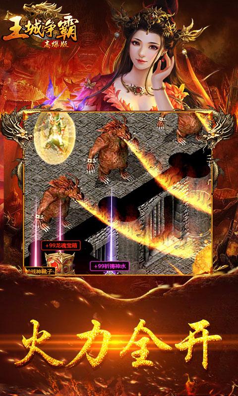 王城争霸超变(送v13)游戏截图4