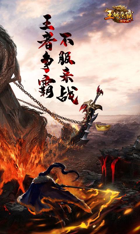 王城争霸超V版(送v30)游戏截图2