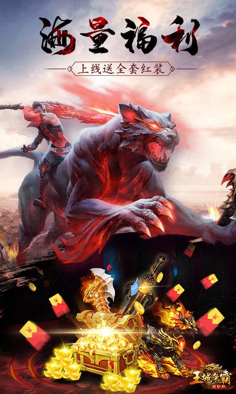 王城争霸超V版(送v30)游戏截图4