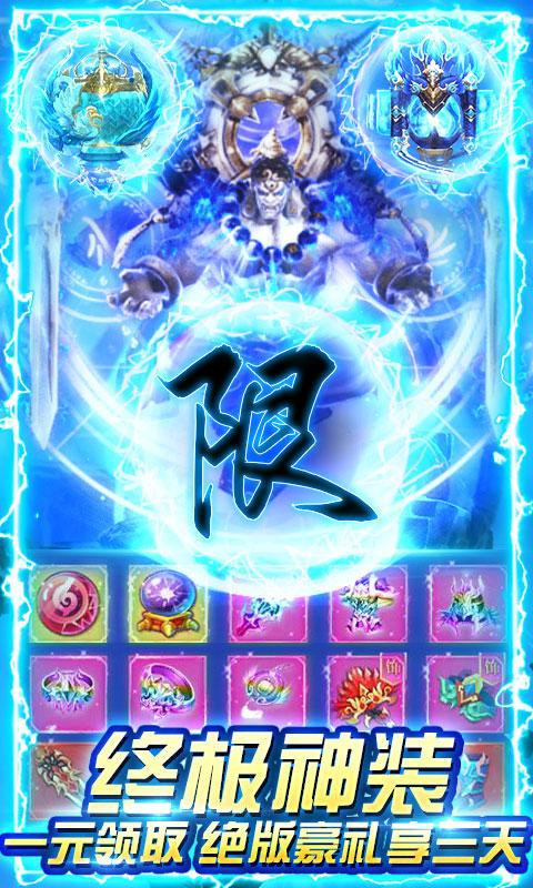武当剑送无限真充值(送v9)游戏截图3