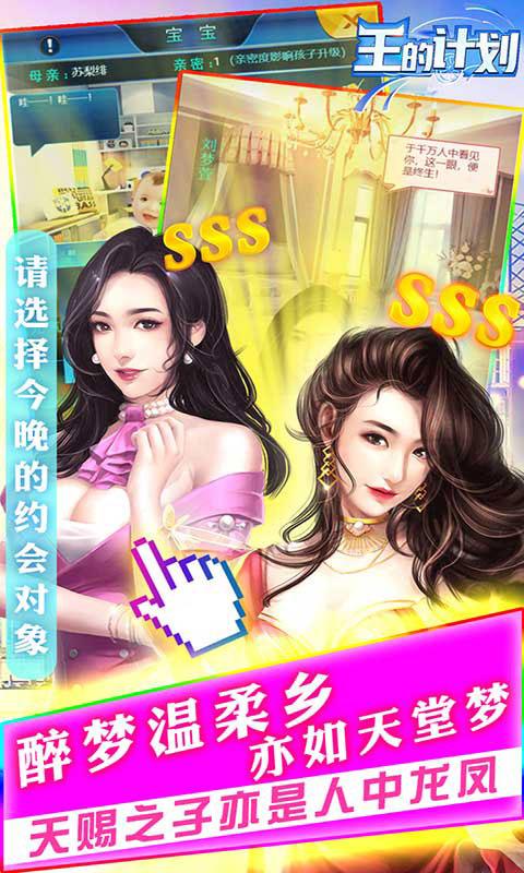 王的计划联姻版(满v)游戏截图3