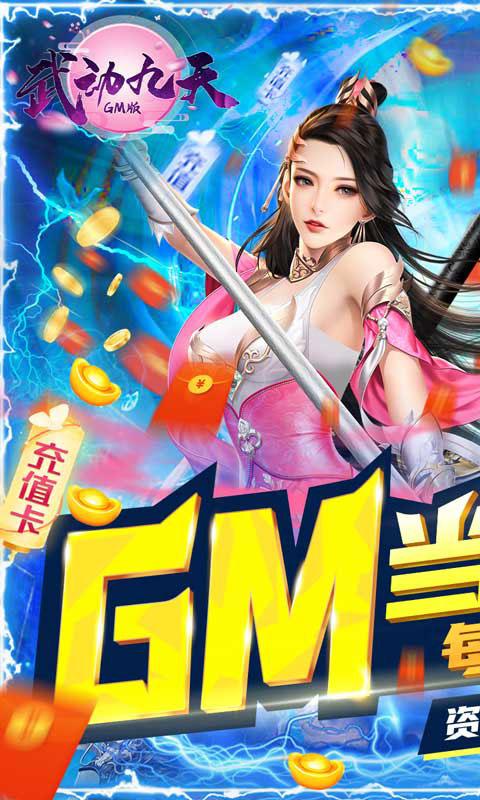 武动九天GM特权(GM版)游戏截图1