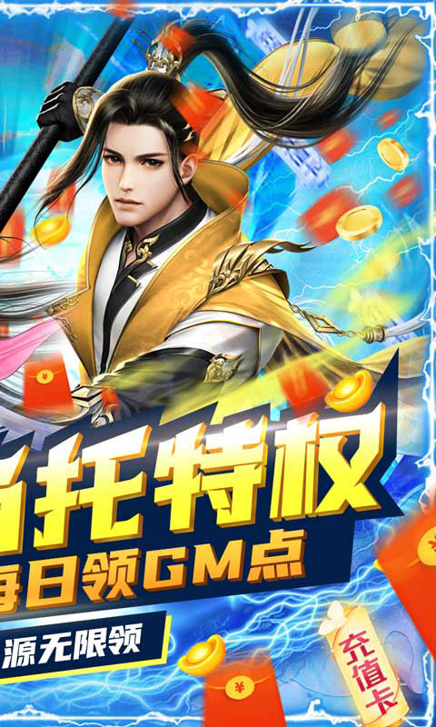 武动九天GM特权(GM版)游戏截图2