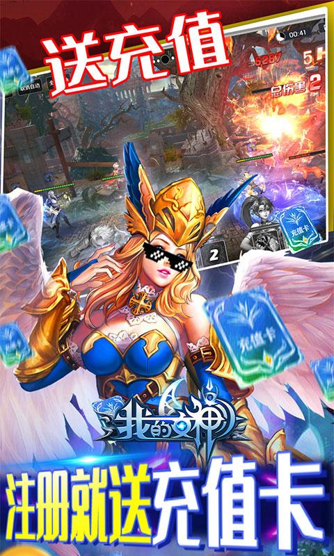我的女神OL无限送真充值(满v)游戏截图4
