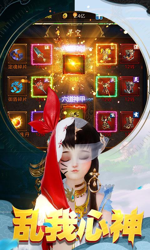 武动阴阳轮回版(满v)游戏截图3