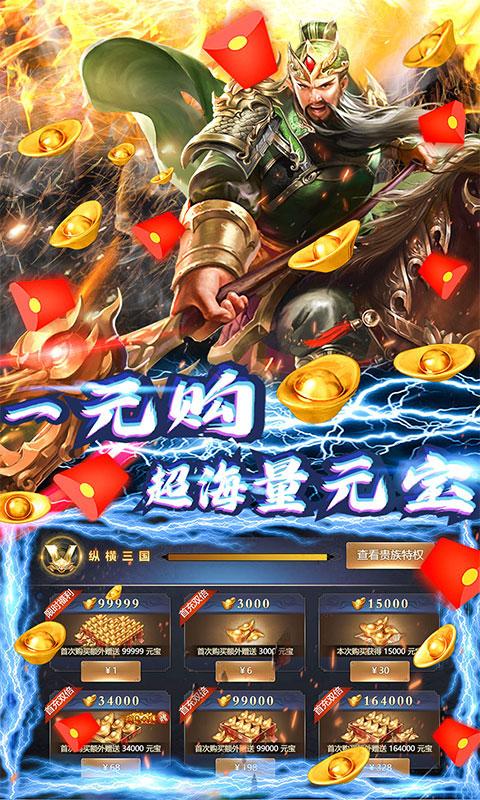 武林盟主送千元充值(送v11)游戏截图3