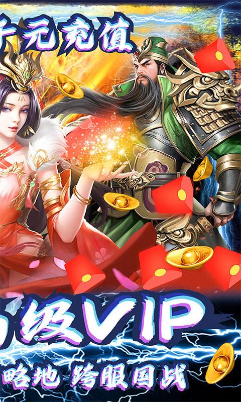 武林盟主送千元充值(送v11)游戏截图2
