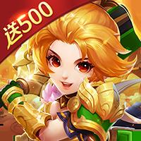 卧龙三国创角送500(满v)