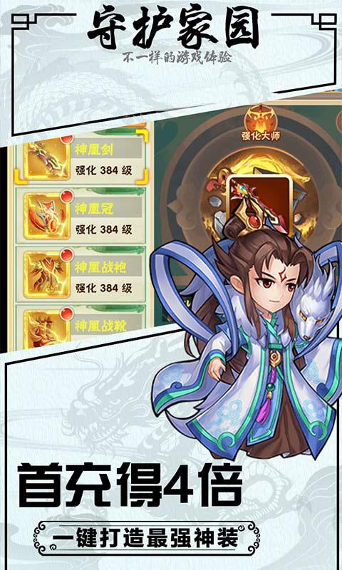 武龙争道无限送红将(满v)游戏截图4