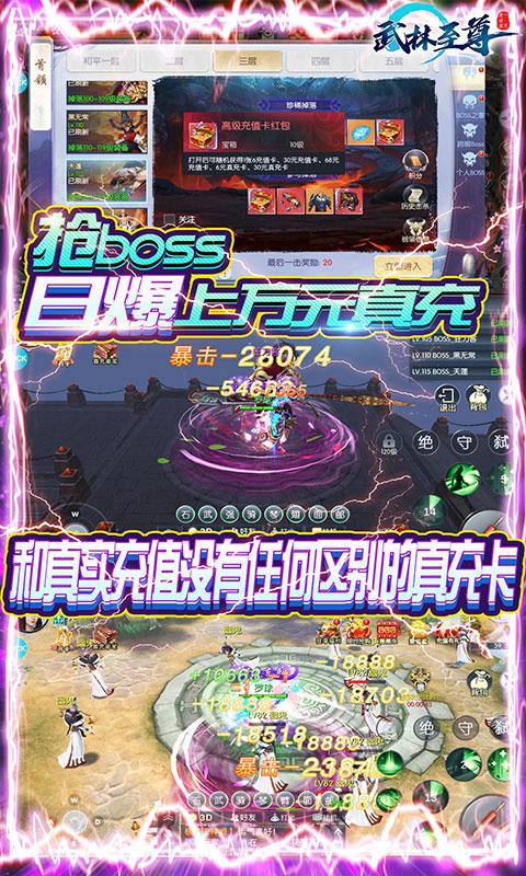 武林至尊1元商城版(满v)游戏截图3