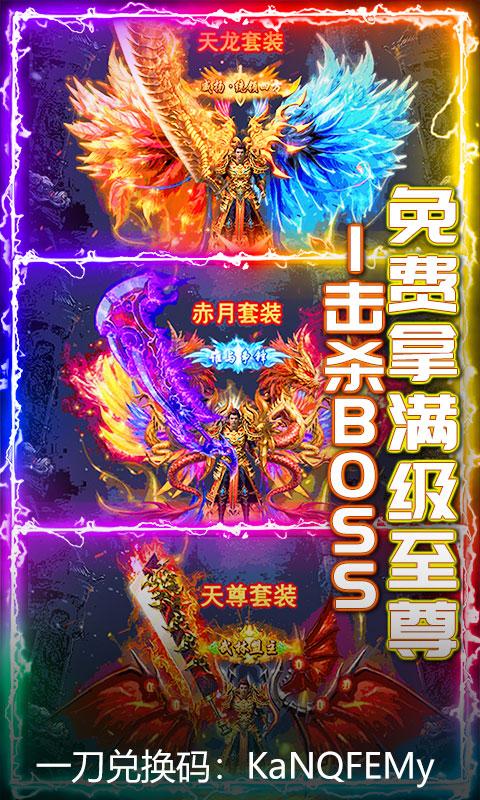 武器之王红包版(满v)游戏截图3