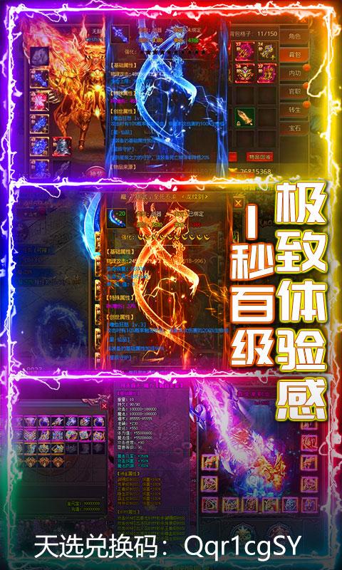 武器之王红包版(满v)游戏截图5