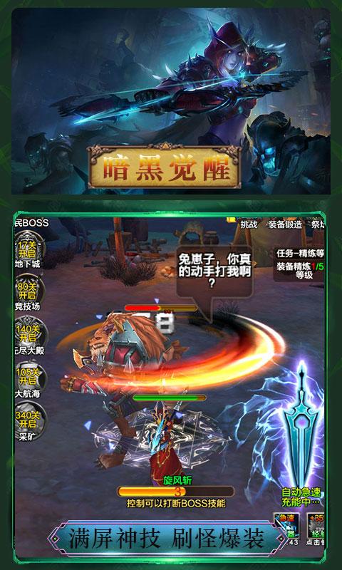 武圣(送v12)游戏截图4