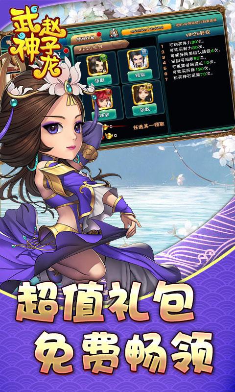 武神赵子龙无限版(GM版)游戏截图4